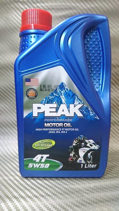 (C+西加小站) PEAK 美國進口 5w50  5w-50 全合成4T機油(購買12罐免運費)