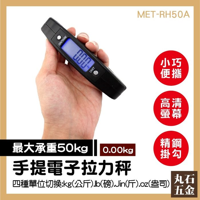 【丸石五金】 攜帶 式數位電子液晶顯示秤 拉力秤 另有帶子款 新款拉力秤 MET-RH50A