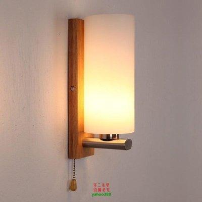 【美學】帶開關小壁燈床頭燈實木臥室壁燈單頭日式過道墻燈北歐樓梯燈MX_72
