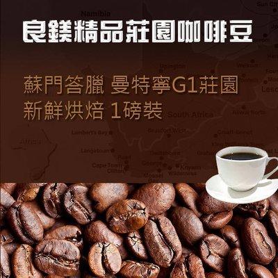 曼特寧咖啡豆精選 蘇門答臘優質曼特寧G1咖啡豆 新鮮烘焙 1磅裝-【良鎂咖啡精品館】