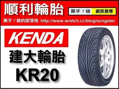 【順利輪胎】建大 KR20 195-45-16 195-55-16 205-45-16 205-45-17 205-50-17 KR30 瑪吉斯 MS800