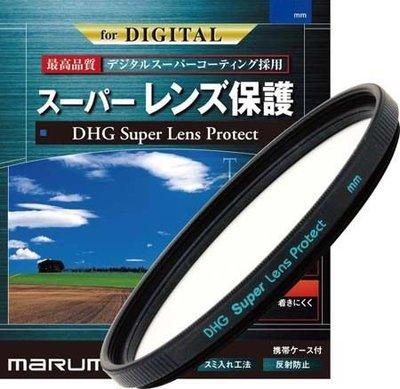 @佳鑫相機@(全新品)MARUMI DHG Super 37mm 廣角薄框超級數位鍍膜 保護鏡 刷卡6期0利率!免運!