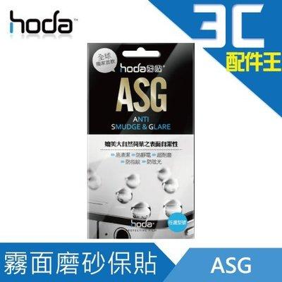 HODA iPad Pro ASG 磨砂霧面保護貼 疏水疏油 一抹乾淨 防指紋 抗刮傷 有效防靜電