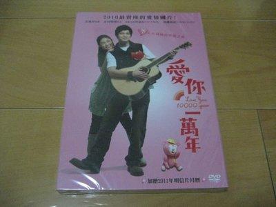 全新影片《愛你一萬年》DVD 周渝民 加藤侑紀 納豆 王月 郝蕾