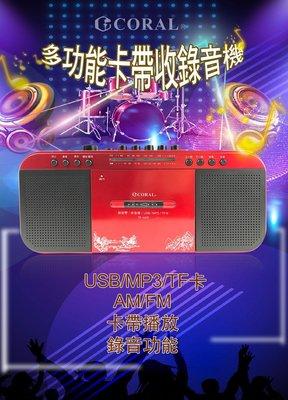 CORAL TR-6600 多功能AMFMUSBTFMP3 手提卡帶收錄音機 卡帶 收錄音機 手提音響