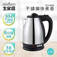 大家源 1.8L 304不鏽鋼 快煮壺/電茶壺/煮水壺 TCY-2608/TCY-2788