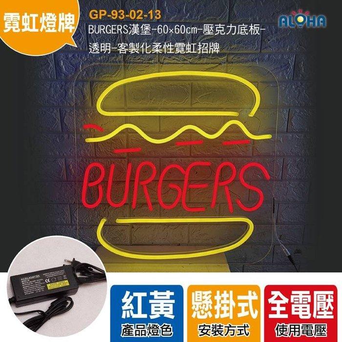阿囉哈LED大賣場led柔性霓虹燈帶《GP-93-02-13》BURGERS漢堡-60×60cm透明-客製化柔性霓虹招牌