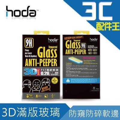 HODA APPLE iPhone 6/ 6s 防窺PET防碎軟邊3D滿版玻璃貼 台北市