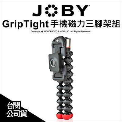 【薪創新生北科】JOBY GripTight 手機磁力三腳架組 JB17 章魚腳 金剛爪 手機夾 魔術腳架 公司貨