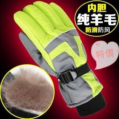 男女滑雪加厚絨保暖羊皮毛一體手套,騎車防滑羊毛防風手套, 羊毛內膽 , 禦寒良品 ,出口級工藝