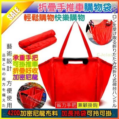 【台灣現貨】可折疊手推車環保購物袋 購物袋 旅行袋 牛津袋 折疊袋 上肩購物袋 手提袋