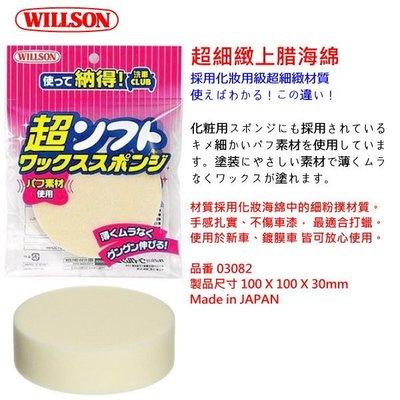 和霆車部品中和館—日本Willson威爾森 化妝用等級 超細緻上蠟海綿 日本製 新車/鍍膜車皆可安心使用 03082