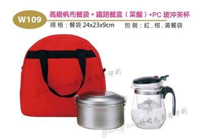 好時光 餐具組合 鐵路餐盒 菜盤 PC玻璃沖茶杯 餐袋 活動 禮品 贈品 印刷 廣告 批發