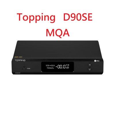 有現貨 拓品 Topping D90SE D90 SE MQA 解碼器 ES9038PRO DSD USB DAC 前級 可面交