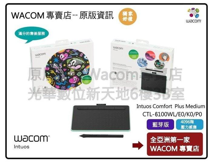 Wacom 含墊板 Intuos Comfort Plus Medium 繪圖板 藍芽版 CTL-6100WL送全套好禮