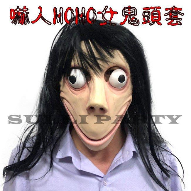 雪莉派對~恐怖女子面具 日本怪奇 萬聖節派對 變裝派對 嚇人 恐怖 七夜怪談 貞子 女鬼面具 整人