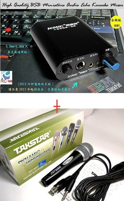 RC語音第2號星光套餐=星光霸王迴音機+E-340動圈式麥克風 千人見證 保證有效 秘密武器