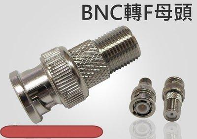 加購專用賣場 各式轉接頭 BNC F AV RCA BNC轉F BNC轉AV AV轉BNC AV轉BNC AV轉F 監控