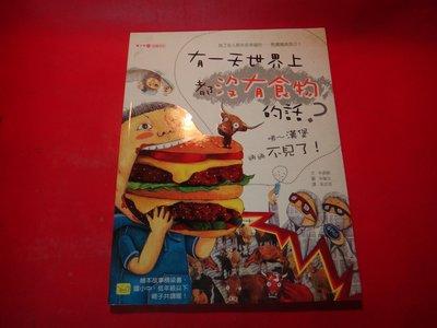 【愛悅二手書坊 10-32】有一天世界上都沒有食物的話?咦~漢堡通通不見了 申貞敏等合著 冠品宏文化