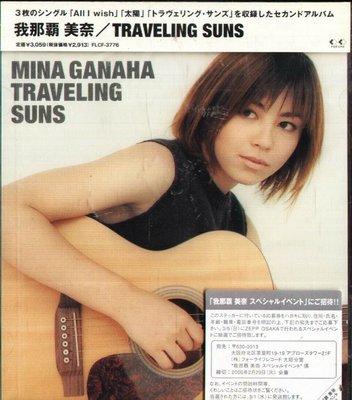 K - Mina Ganaha 我那霸美奈 - TRAVELING SUNS - 日版 - NEW