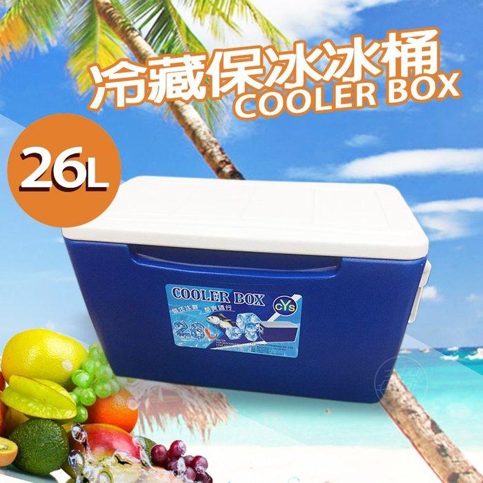 (免運費) 26L 冷藏保冷冰桶 手提冰桶 保冰箱 冷藏箱 冷藏冰桶 釣魚 露營 冷藏 保冰 冰桶 HS724