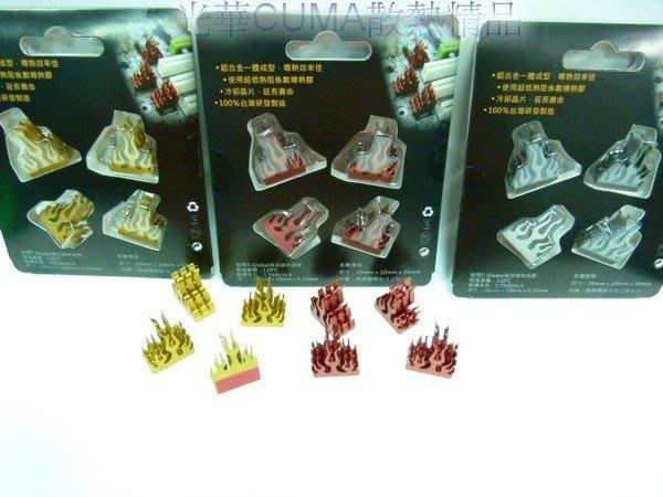 光華CUMA散熱精品*AL-TRON 火焰酷/炫造型 記憶體散熱片 一組4顆 金/紅/鈦色三種顏色~現貨