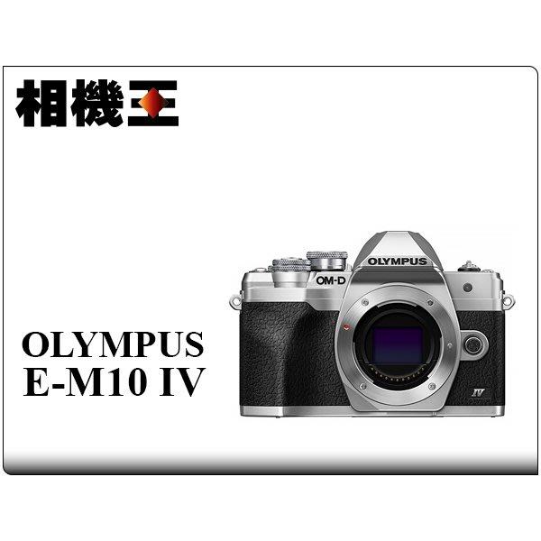 ☆相機王☆Olympus E-M10 Mark IV Body 銀色〔單機身〕公司貨【接受預訂】3