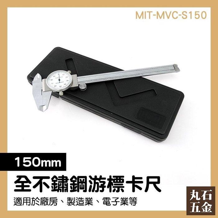 帶表卡尺 快速出貨 0-150mm 不銹鋼 MIT-MVC-S150 油標卡尺 量具