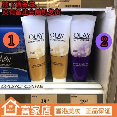 DM INTER美香港正品Olay玉蘭油深層潔面乳溫和卸妝洗面奶保濕深層清潔控油