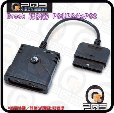 ☆台南PQS☆Brook 超級轉接器PS3/PS4toPS2 有/無線手把 熱插拔 支援 PS2/PC Xinput