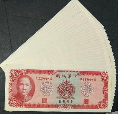 【5A】58年紅色拾圓(無A記版)無折 99新 十元(已售完)