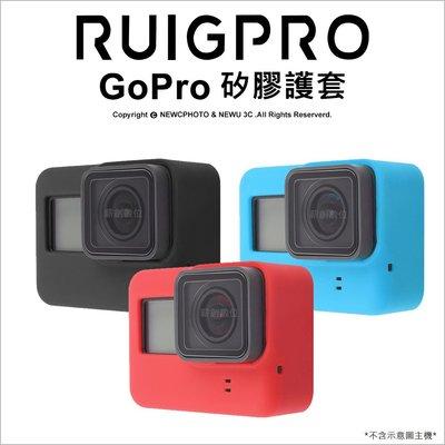 【薪創台中】睿谷 GoPro 矽膠護套 矽膠保護套 防震 防刮 軟殼 保護套 矽膠套 GoPro 配件