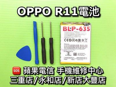 三重/永和/新店【電池維修】送工具 OPPO R11 BLP635 原廠電池 電池 維修 換電池