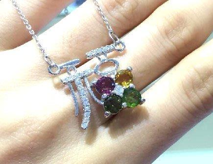 ((瑪奇亞朵的珠寶世界))超豪華福字款 多顆碧璽鑲崁 墬子 送禮好用大器 精緻