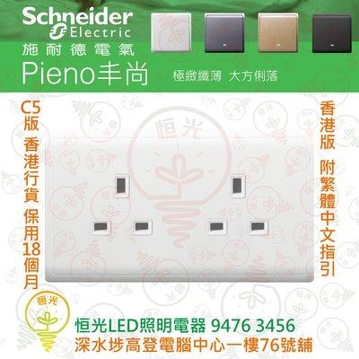 Schneider 施耐德 Pieno 丰尚 白色 13A兩位插座 E82T426_WE_C5 香港行貨 保用18個月
