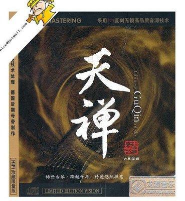 旦旦妙 包郵正版發燒碟車載cd佛教音樂天禪 cd珍藏版1CD巫娜古琴巫娜