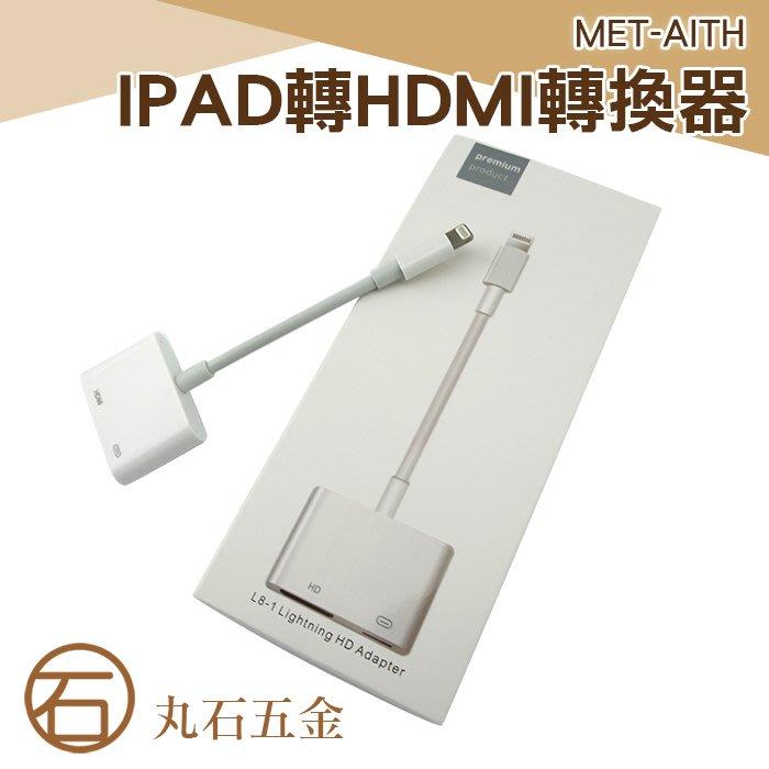 丸石五金 MET-AITH IPhone轉Hdmi 轉接線 高清同屏轉換器蘋果手機Ipad轉接頭Hdmi