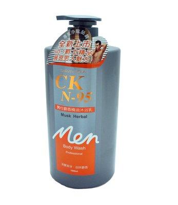 CK-N95男性麝香精油沐浴乳1000ML