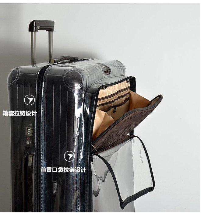 RIMOWA Hybrid行李箱保護套 前面布料易髒可套起來!方便取物