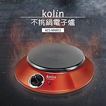 歌林 不挑鍋 電子爐/電磁爐/黑晶爐 KCS-MNR13/KCS-MN06
