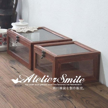 [ Atelier Smile ] 鄉村雜貨 復古原木玻璃蓋收納盒 裝飾陳列 四面玻璃 小款 (現+預)