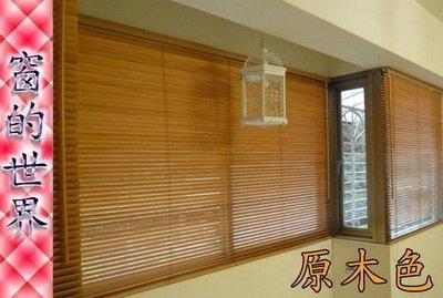【窗的世界】專業橫式美國進口原木百葉窗簾DIY每才100元,原木色