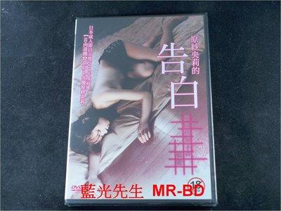 [DVD] - 原紗央莉的告白 A Confession ( 台灣正版 )
