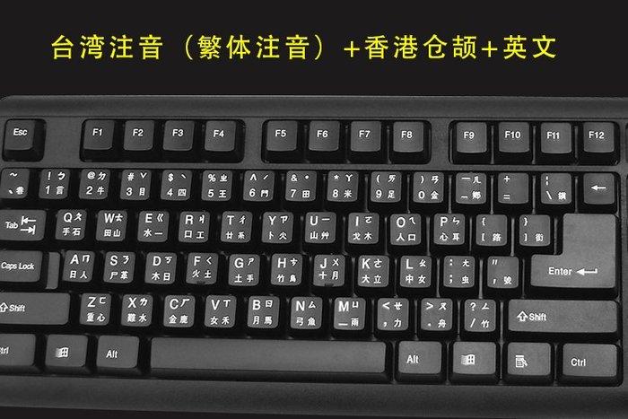 注音鍵盤臺灣繁體注音字根鍵盤 香港注音倉頡USB接口鍵盤 全館限時免運