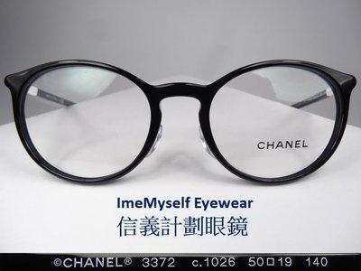 【信義計劃眼鏡】當季新品 CHANEL 3372 香奈兒 義大利製 復古框 圓框 氣質 時尚 膠框 細框 亞洲版高鼻墊
