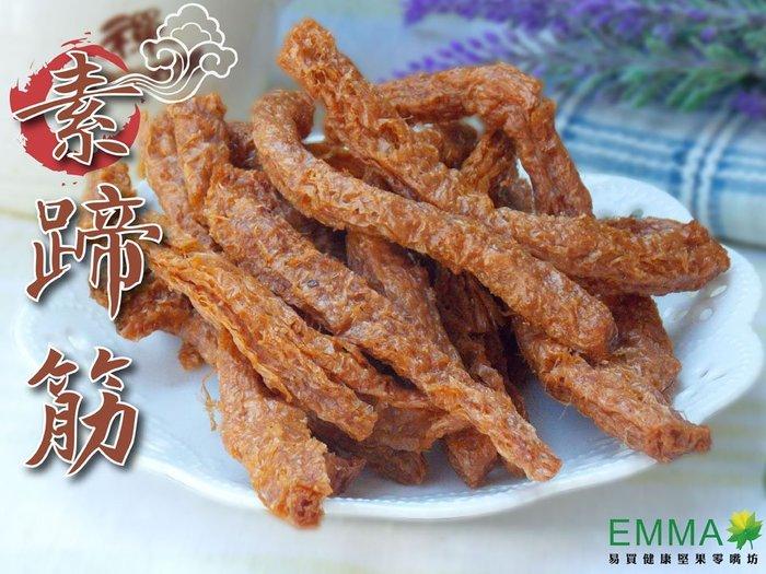 【素蹄筋】《易買健康堅果零嘴坊》又香又Q~從今起~素食美食會越來越多囉!!!