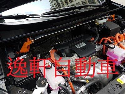 (逸軒自動車)2016~RAV4 HYBRID SUMMIT引擎室拉桿 結構桿 拉桿 強化連桿PREVIA WISH