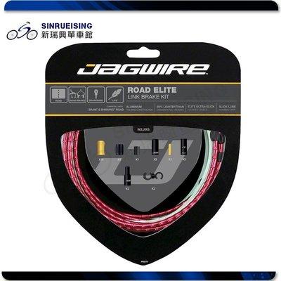 【阿伯的店】Jagwire Road Elite RCK703尊爵款 公路車超輕量節式煞車線組-紅#SY1504-1