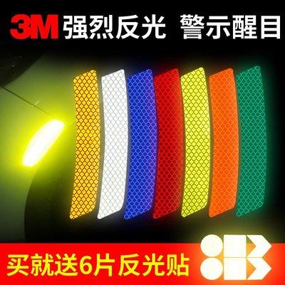 3M反光貼紙美規前保險杠車貼夜光警示汽車身劃痕遮擋輪眉裝飾改裝