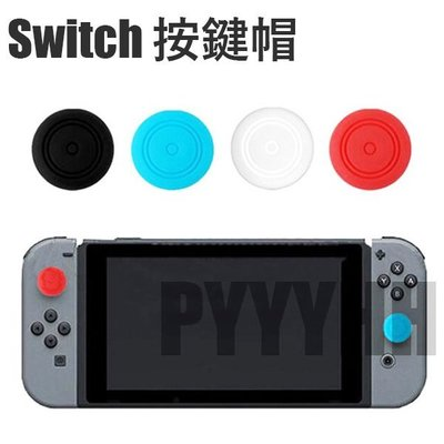 Nintendo Switch 搖桿帽 香菇頭 帽套 switch 按鍵帽 手把帽 矽膠帽 保護 任天堂